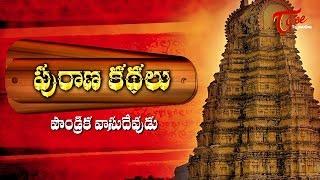 Indian Mythological Stories | Paundraka Vasudeva | By Dr. Muktevi Bharathi