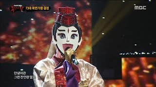 Download [King of masked singer] 복면가왕 - 'the East invincibility' defensive stage - Y Si Fuera Ella 20180325