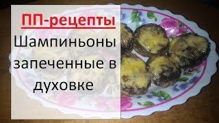 Сочные грибы шампиньоны в духовке. Самый вкусный ПП-рецепт. ГРИБЫ