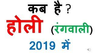 holi 2019 date in india calendar | 2019 me holi kab hai | 2019 me holi kab h