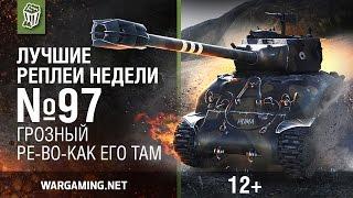 Лучшие Реплеи Недели с Кириллом Орешкиным #97 [World of Tanks]