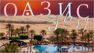 5 Оазис в Пустыне Отель Qasr Al Sarab Абу Даби Жизнь в Дубае