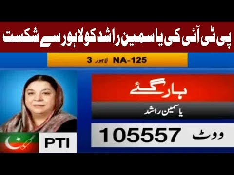PTI's Yasmeen Rashid Faces Defeat Again in NA-125 Lahore,PMLN Waheed Alam Won
