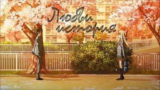 Shigatsu wa Kimi no Uso[Аниме клип]—Любви история