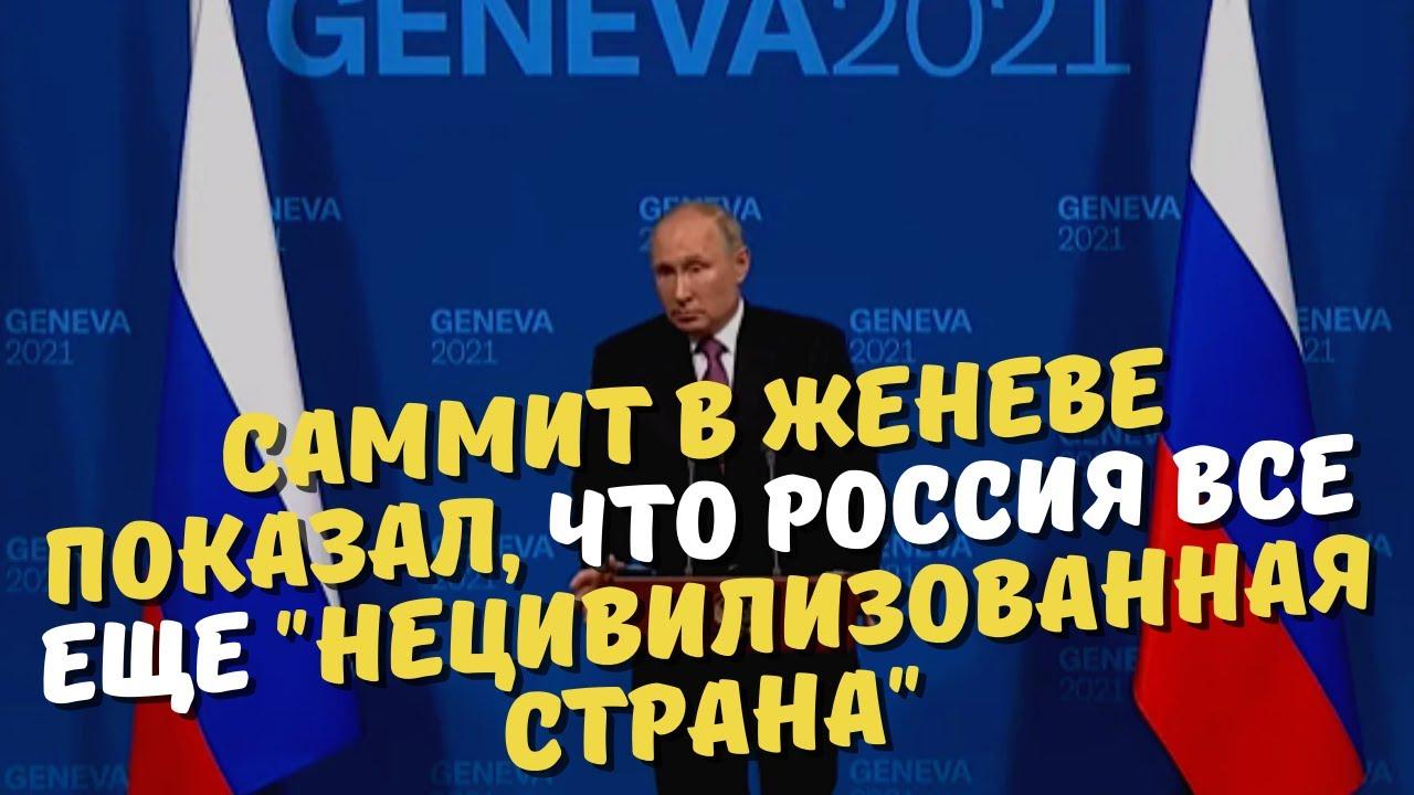 """Саммит в Женеве показал, что Россия все еще """"нецивилизованная страна"""""""