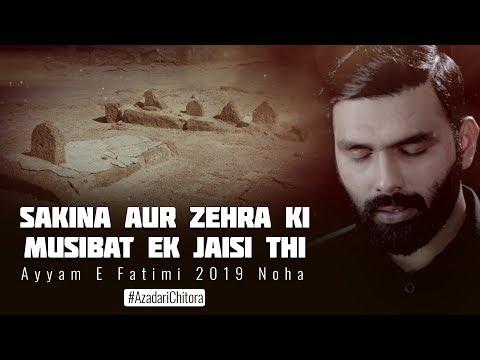 Noha Shahadat Bibi Fatima Zahra | Ali Raza Surani | Sakina