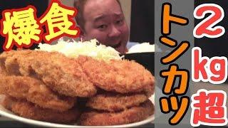 【大食い】総重量2,1kg!トンカツを腹一杯食う!! thumbnail