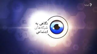 ماجراهای «نامجو» در شبکه?های اجتماعی