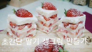 10분만에 초간단 딸기 생크림케이크 만들기!