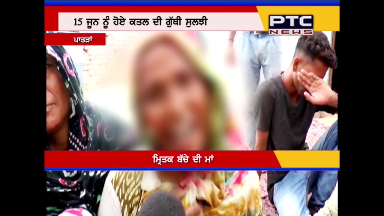 Download Know where minor boy murdered after a rape with his minor sister in Punjab?