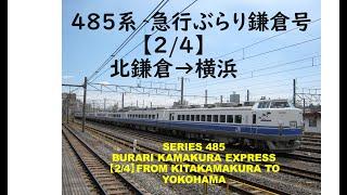 485系 急行ぶらり鎌倉号 北鎌倉→横浜(2/4)SERIES 485 BURARI KAMAKURA Express from KitaKamakura to Yokohama