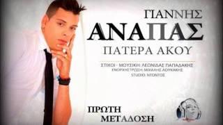 GIANNHS ANAPAS-PATERA AKOU