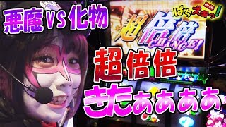 【化物語】兎味ペロリナの悪魔VS化物!?超倍々きたぁぁああ!!【ぱちズキっ!】