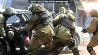 ФСБ РФ  под музыку Элис   Военная разведка Спецназ ГРУ  Picrolla