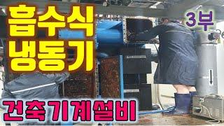 [건축기계설비] 흡수식 냉동기 - 3부 (세관작업, 결…