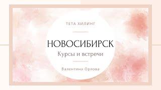 КУРСЫ ТЕТА ХИЛИНГ В НОВОСИБИРСКЕ I Валентина Орлова приглашает на обучение c 19 по 29 сентября 2019