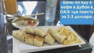 Цены на еду в кафе в Дубаи в ОАЭ в 2020 году: где ДЕШЕВО ПОЕСТЬ за 2-3 доллара