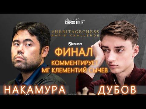 НАКАМУРА-ДУБОВ | ФИНАЛ Линдорес Рапид | МГ Клементий Сычев | 3 июня | Шахматы