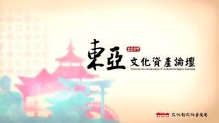 2017東亞文化資產論壇 精彩花絮二