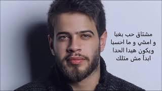 مشتاق / ادهم نابلسي مع الكلمات with lyrics) Adham Nabulsi /Meshta2)