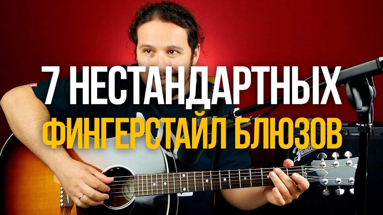 Выучите 7 нестандартных фингерстайл блюзов на гитаре