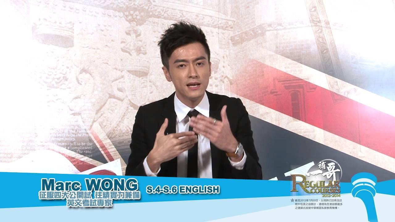 【遵理學校英文科星級名師Marc Wong】- 2013常規課程全城搶報 - YouTube