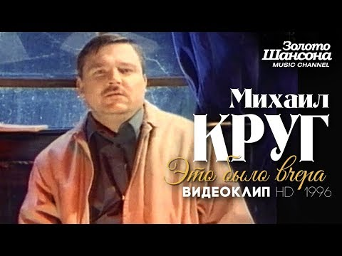 Михаил КРУГ - Это было вчера [Official Video] HD/1996