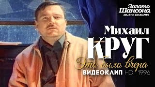 Download Михаил КРУГ - Это было вчера [Official Video] HD/1996 Mp3 and Videos