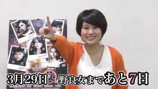 舞台「野良女」、公演まであと7日! 主演・佐津川愛美さんが毎日質問に...