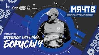 «МЯЧ ТВ» - выпуск №5. Ефремов Евгений Борисович - главный тренер.