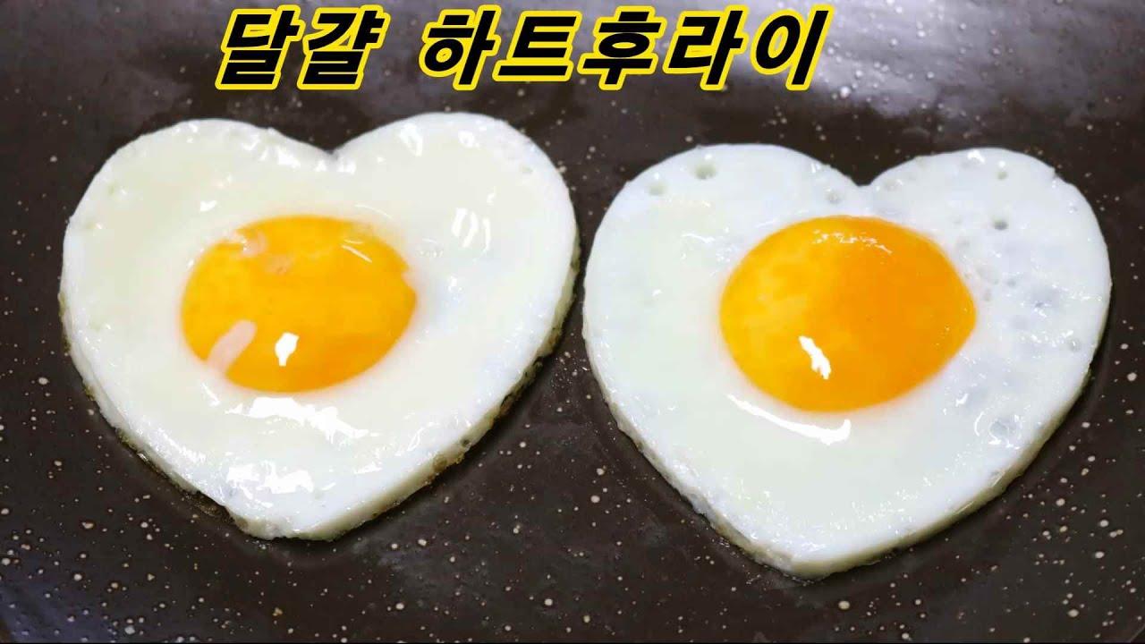 계란 하트 후라이 만들기 재미나고 예쁘고 맛있는 달걀 하트 후라이 만드는 법/계란후라이/밥상매일(Every table)
