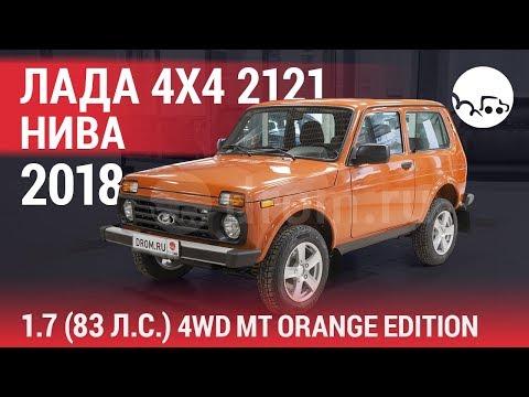 Лада 4x4 2121 Нива 2018 1.7 83 л.с. 4WD MT Orange Edition 21214 52 017