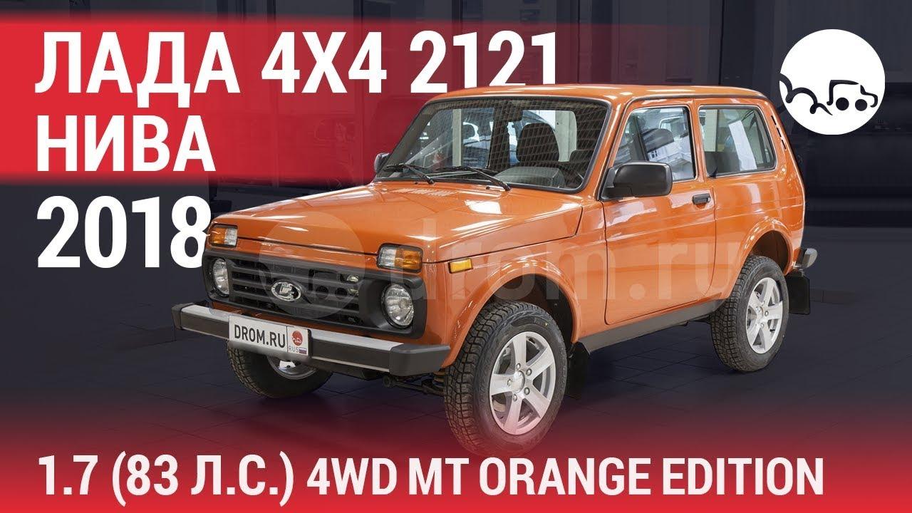 Лада 4x4 2121 Нива 2018 1.7 (83 л.с.) 4WD MT Orange Edition 21214-52-017