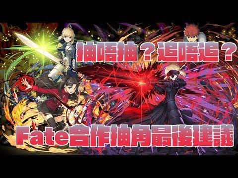 【PAD/Puzzle & Dragons パズドラ】Fate合作抽角最後建議,意外之外好評的角色係?? thumbnail