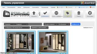 Как добавить фото-галерею на страницы сайта  Joomla(Компонент RS Media Gallery. Код для добавления в материал {rsmediagallery tags=