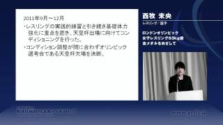 平成23年度 成果発表会/西牧 未央さん