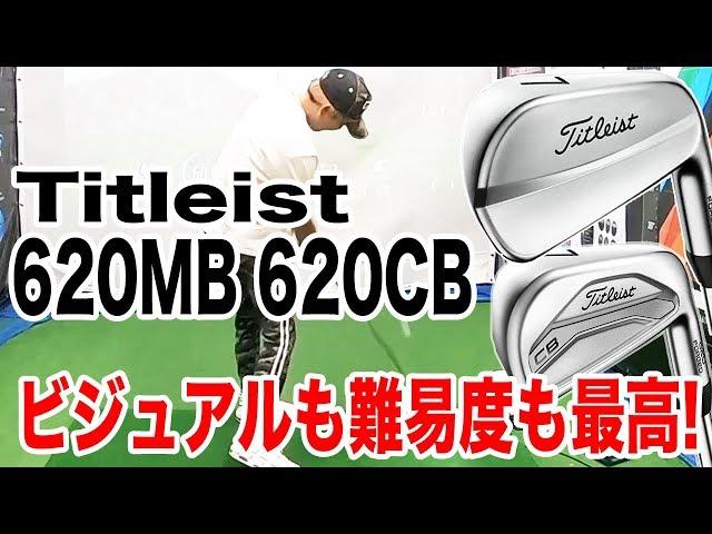 【ゴルフ】タイトリスト 620MB 620CBアイアン!最新アイアンを試打①【恵比寿ゴルフレンジャー♯383】