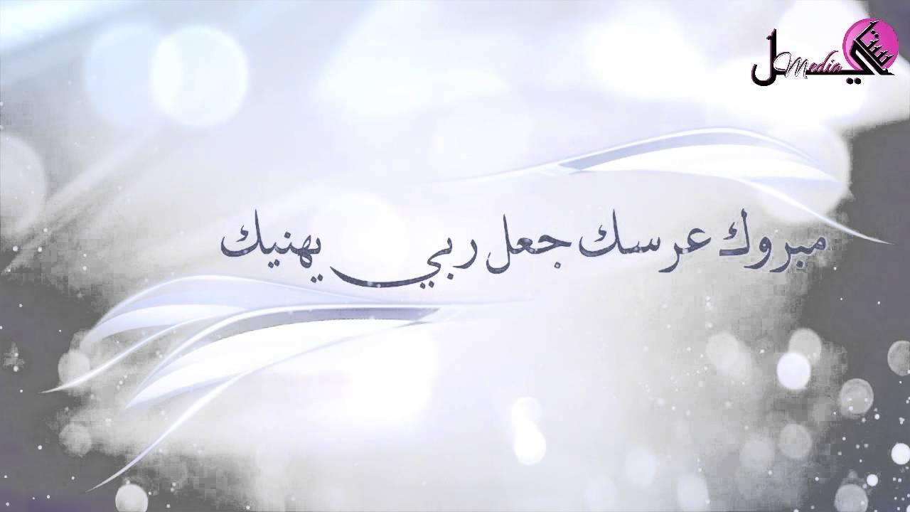 اشعار عبارات تهنئة زواج زفاف شعر مونتاج Youtube