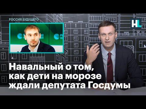 Навальный о том,