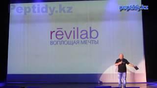 Презентация новой линейки Revilab на семилетии компании.