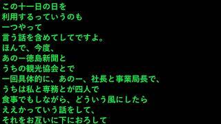 徳島市の遠藤市長が刑事告訴されている。観光協会の近藤会長を 「恫喝」...