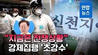 """경기도, 과천 신천지 시설 강제진입…""""지금은 전쟁상황""""  / 연합뉴스 (Yonhapnews)"""