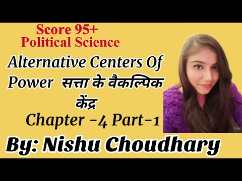 Political Science Class 12: Alternative Centers of Power,Part-1,Chapter-4