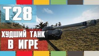 Т28 - Худший танк WOT