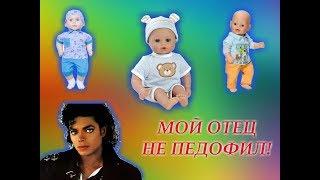 Дочь Майкла Джексона о педофилии своего отца