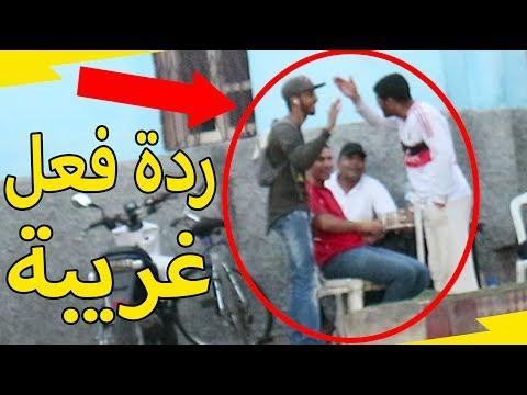 مغربي يطلب الإفطار من الناس في رمضان l شنو وقع؟ تجربة اجتماعية