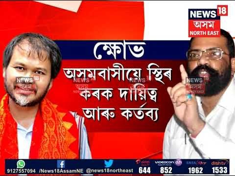JPC's no return to Assam has stirred controversy in the state: Samujjal Bhattacharya