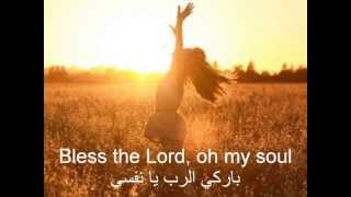 """Bless the Lord, Oh My Soul"" by Matt Redman (English and Arabic Subtitles)"