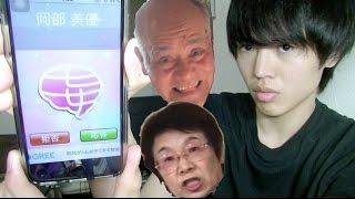 妄想電話アプリと家族を会話させたら... thumbnail