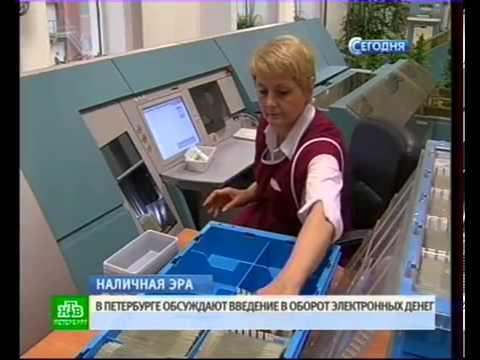 10-2013 Центробанк России показал  как утилизируется НАЛИЧКА